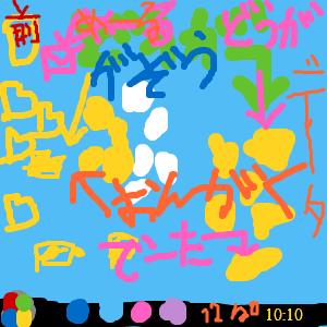 Cocolog_oekaki_2009_12_20_19_49