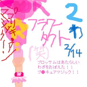 Cocolog_oekaki_2010_02_13_02_05